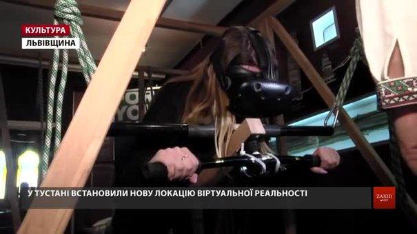 У Тустані на новій локації віртуальної реальності з'явилася можливість політати над фортецею