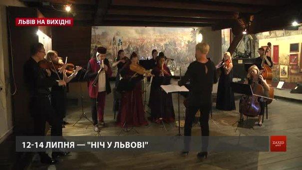 Культурні події у Львові на вихідні 12-14 липня