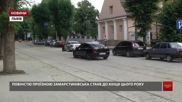 У Львові після капітального ремонту відкрили частину вулиці Замарстинівської