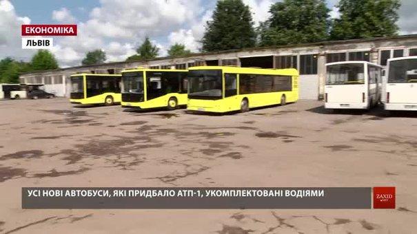 У Львові всі автобуси, які придбали за кошти АТП-1 та в лізинг, укомплектовані водіями