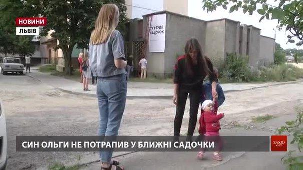 Мешканці вулиці Стрийської ініціювали будівництво нового дитсадка