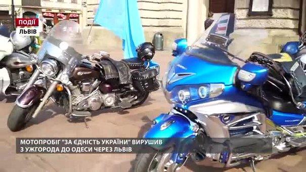 Мотопробіг «За Єдність України» вирушив з Ужгорода до Одеси через Львів