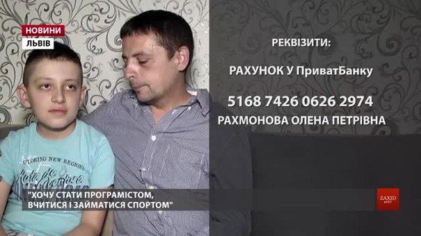 Сім'я зі Львова збирає гроші на лікування 7-річного сина, бо не може їх отримати від МОЗу