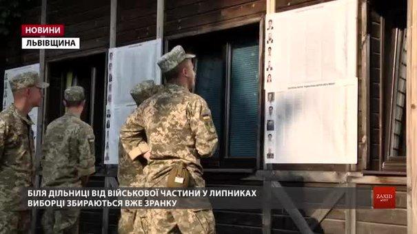 Військові на Львівщині голосують на територіальних дільницях