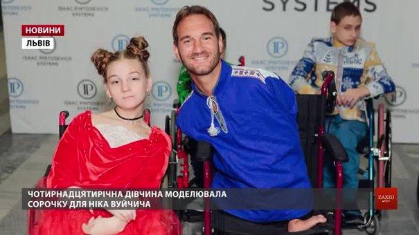 Юна львів'янка, яка змоделювала сорочку Ніку Вуйчичу, потребує операції