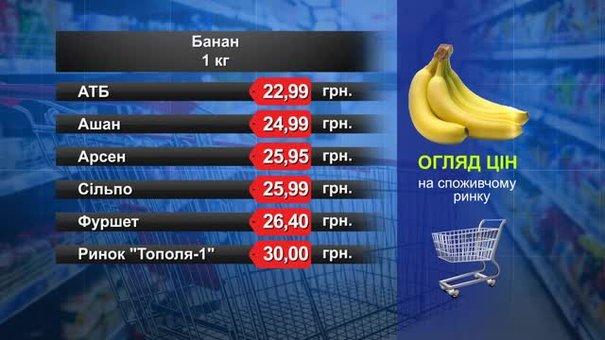 Банани. Огляд цін у львівських супермаркетах за 24 липня