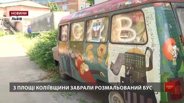 Артбус із площі Коліївщини у Львові забрали на реставрацію