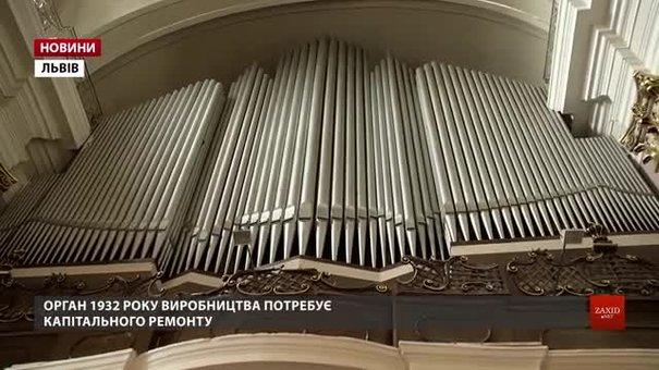 На відновлення найбільшого в Україні органа з бюджету Львова виділять 250 тис. євро