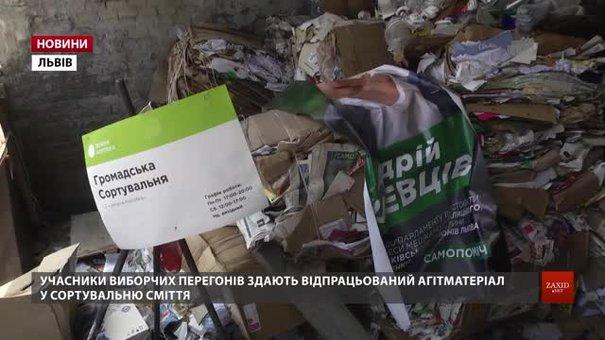 Агітаційні матеріали львівських кандидатів у депутати після виборів отримують нове застосування