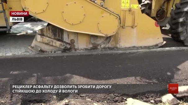Вулицю Наукову у Львові ремонтують за американською технологією