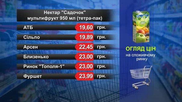 Сік «Садочок» мультифрукт. Огляд цін у львівських супермаркетах за 26 липня