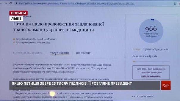 Львів'янин створив петицію на підтримку медреформи