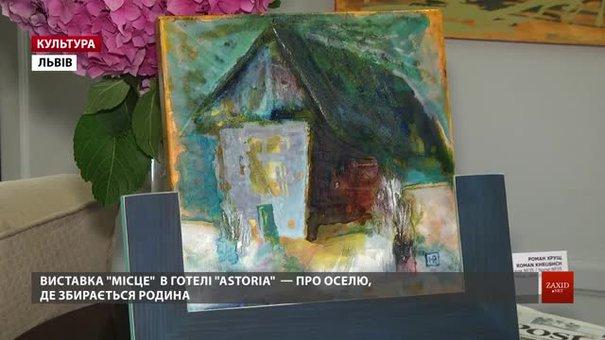Львівський художник Роман Хрущ запрошує помилуватись «Місцем», де збирається вся родина