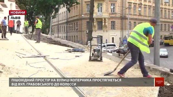 У Львові на вулиці Коперника облаштовують пішохідну зону