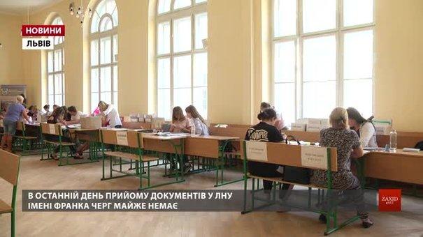 У львівських вишах закінчили приймати документи абітурієнтів, яких зарахували на бюджет