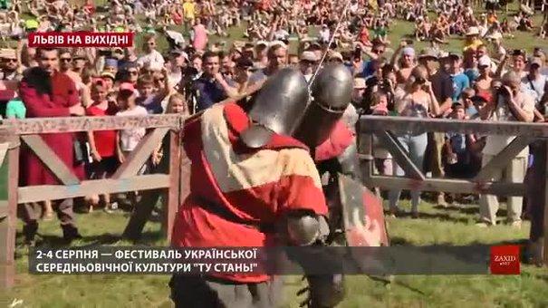 Культурні події у Львові на вихідні 2-4 серпня
