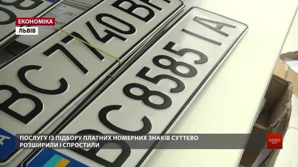 У сервісному центрі Львова почали офіційно брати гроші за номери, які були у вільному доступі