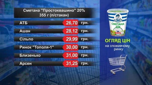 Сметана «Простоквашино». Огляд цін у львівських супермаркетах за 1 серпня