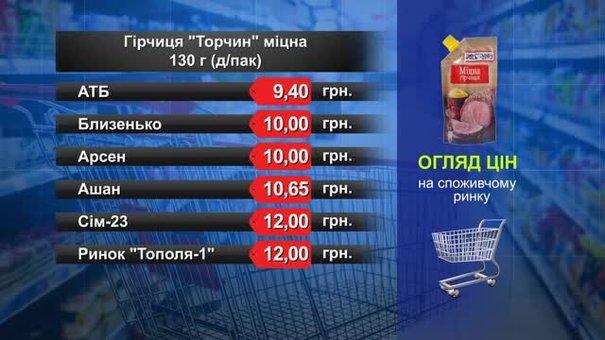 Гірчиця «Торчин». Огляд цін у львівських супермаркетах за 2 серпня