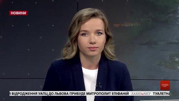 Головні новини Львова за 5 серпня