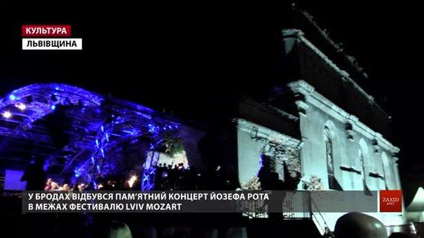 Світові зірки вийшли на сцену покинутої синагоги у Бродах