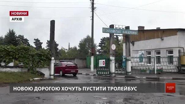 Новою дорогою на Голосківське кладовище у Львові планують запустити електробус