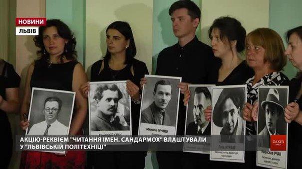 У Львові згадали імена розстріляних в урочищі Сандармох українців