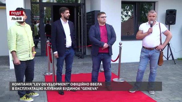 Компанія Lev Development офіційно ввела в експлуатацію клубний будинок Geneva