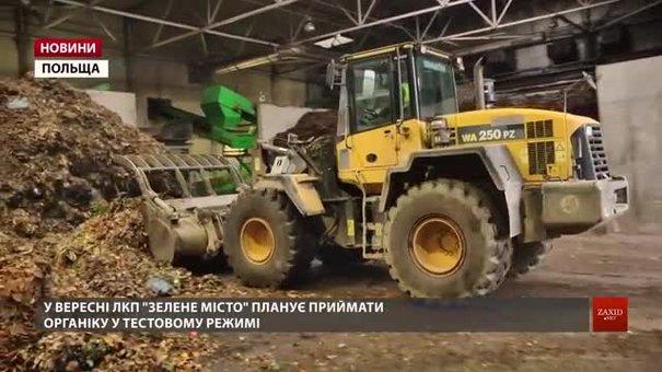 Львівська міська станція компостування запрацює у вересні