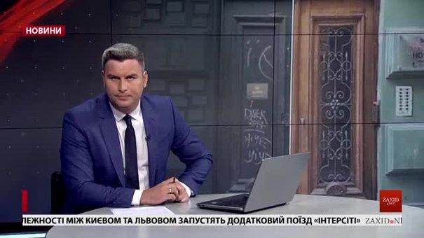 Головні новини Львова за 8 серпня