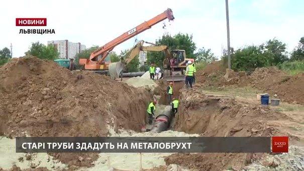 Поблизу Львова міняють аварійний водогін
