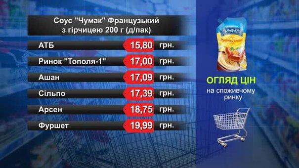 Соус «Чумак» Французький. Огляд цін у львівських супермаркетах за 12 серпня