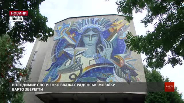 У Львові облікують усі радянські мозаїки
