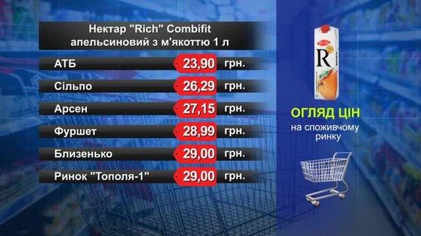 Нектар Rich Combifit апельсин. Огляд цін у львівських супермаркетах за 13 серпня