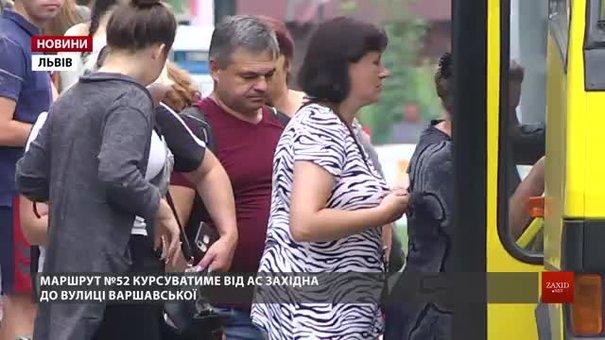 Із вересня автобусний маршрут №52 продовжать до вул. Варшавської
