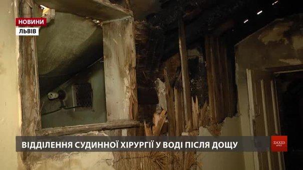У Львівській обласній клінічній лікарні через дощі затопило палати і кабінети