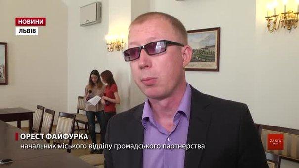 У Львові розпочався прийом заявок на Громадський бюджет 2020 року