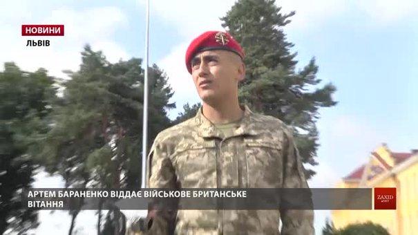 До Львова повернувся найкращий кадет британської Академії сухопутних військ