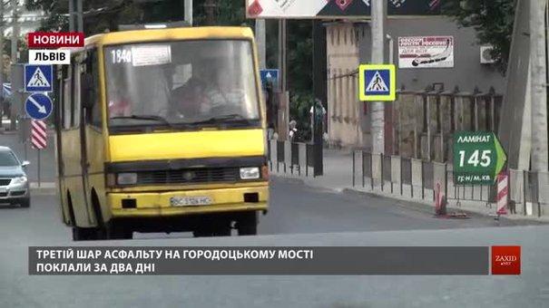 Як виглядає міст на вул. Городоцькій після ремонту