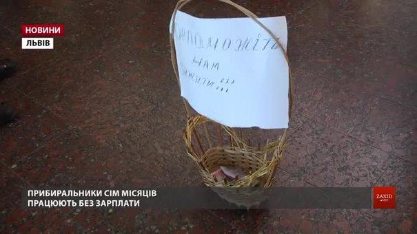 Прибиральники влаштували пікет у Львівській обласній ДФС