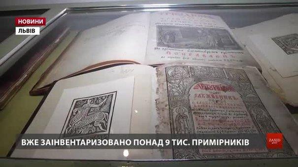 Приватна книгозбірня Патріарха Димитрія відтепер у публічному доступі