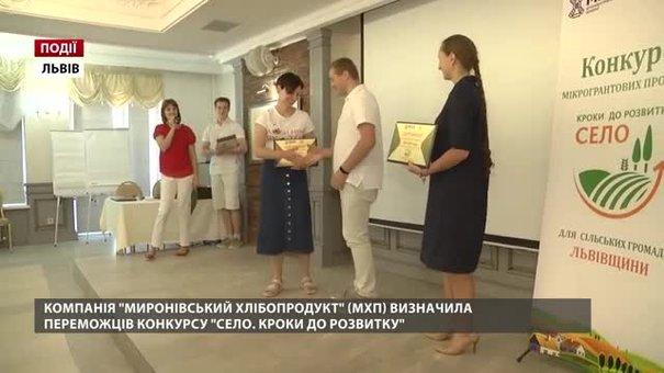 Компанія «Миронівський хлібопродукт» визначила переможців конкурсу «Село. Кроки до розвитку»