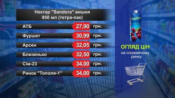 Нектар Sandora вишня. Огляд цін у львівських супермаркетах за 20 серпня