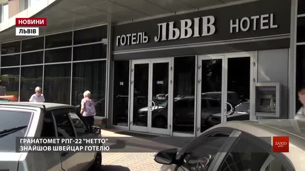 Слідство пов'язує знайдений гранатомет біля готелю «Львів» і вибух РПГ у Києві