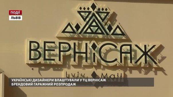 Українські дизайнери влаштували гаражний розпродаж у «Vernissage Lviv Mall»