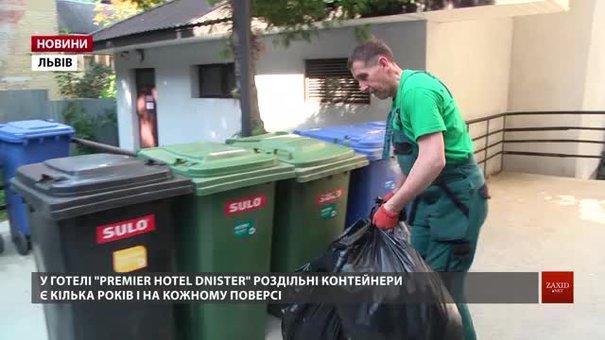 Українські готелі зобов'яжуть встановлювати контейнери для роздільного сортування сміття