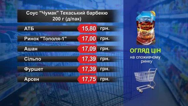 Соус «Чумак» Техаський. Огляд цін у львівських супермаркетах за 30 серпня