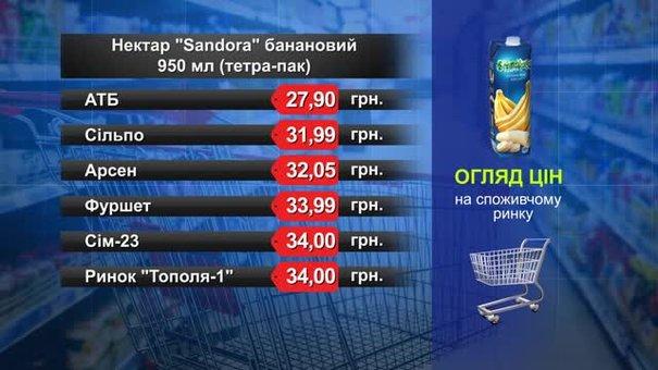 Нектар Sandora банановий. Огляд цін у львівських супермаркетах за 2 вересня