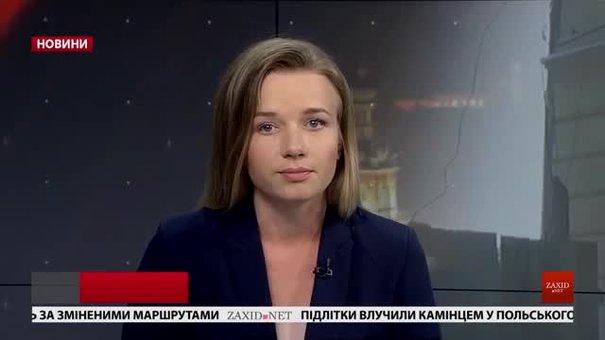 Головні новини Львова за 2 вересня