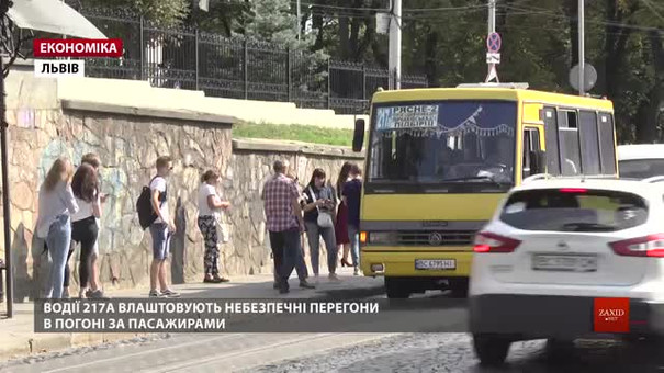 Львівське АТП-1 зазнає збитків через дублювання міського маршруту приміським